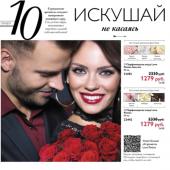 Каталог косметики орифлейм 02 2017, страница 22