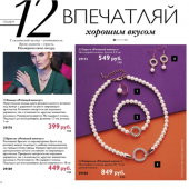 Каталог косметики орифлейм 02 2017, страница 26