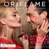 Каталог косметики орифлейм 2 2018, страница 1