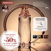 Каталог косметики орифлейм 2 2018, страница 2