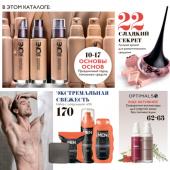 Каталог косметики орифлейм 2 2018, страница 9