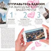 Каталог косметики орифлейм 02 2019, страница 4