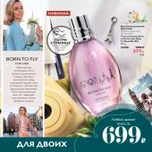 Каталог косметики орифлейм 02 2019, страница 7