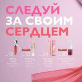 Каталог косметики орифлейм 02 2019, страница 8
