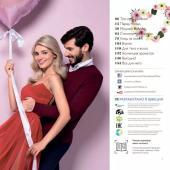 Каталог косметики орифлейм 02 2019, страница 9
