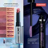 Каталог косметики орифлейм 02 2019, страница 48