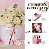 Каталог косметики орифлейм 02 2019, страница 67