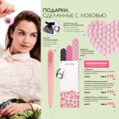 Каталог косметики орифлейм 02 2019, страница 69
