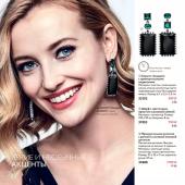 Каталог косметики орифлейм 02 2019, страница 72