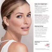 Каталог косметики орифлейм 02 2019, страница 96
