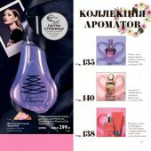 Каталог косметики орифлейм 02 2019, страница 135