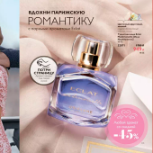 Каталог косметики орифлейм 02 2019, страница 147