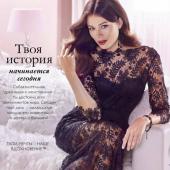 Каталог косметики орифлейм 03 2016, страница 9