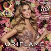 Каталог косметики орифлейм 03 2017, страница 1