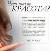 Каталог косметики орифлейм 04 2017, страница 3