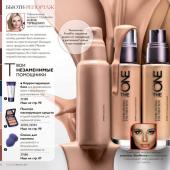 Каталог косметики орифлейм 04 2017, страница 16