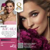 Каталог косметики орифлейм 03 2017, страница 21