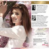 Каталог косметики орифлейм 03 2017, страница 22