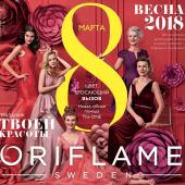 Каталог косметики Орифлейм 3 2018, страница 1