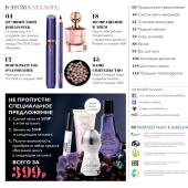 Каталог косметики Орифлейм 3 2018, страница 11