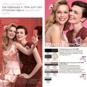 Каталог косметики Орифлейм 3 2018, страница 14