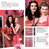 Каталог косметики Орифлейм 3 2018, страница 18