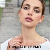 Каталог косметики Орифлейм 3 2018, страница 31