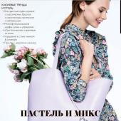 Каталог косметики Орифлейм 3 2018, страница 35