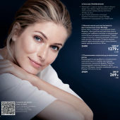 Каталог косметики Орифлейм 3 2018, страница 78