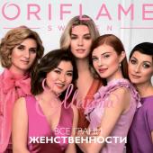 Каталог косметики орифлейм 03 2019, страница 1