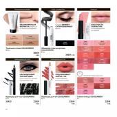 Каталог косметики орифлейм 03 2019, страница 60
