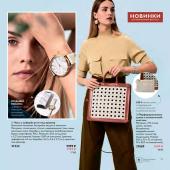 Каталог косметики орифлейм 03 2019, страница 65