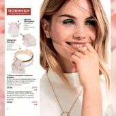 Каталог косметики орифлейм 03 2019, страница 70