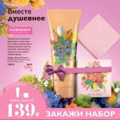 Каталог косметики орифлейм 03 2019, страница 174
