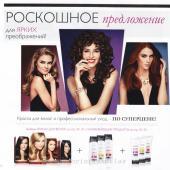 Каталог косметики орифлейм 04 2015, страница 32