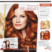 Каталог косметики орифлейм 04 2015, страница 35