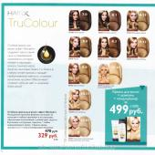 Каталог косметики орифлейм 04 2015, страница 36