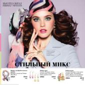 Каталог косметики орифлейм 4 2018, страница 14