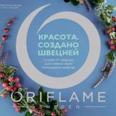 Каталог косметики орифлейм 04 2019, страница 1
