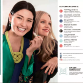 Каталог косметики орифлейм 04 2019, страница 3
