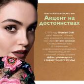 Каталог косметики орифлейм 04 2019, страница 8