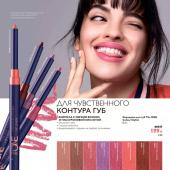 Каталог косметики орифлейм 04 2019, страница 64