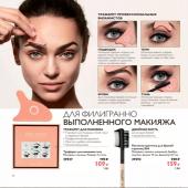 Каталог косметики орифлейм 04 2019, страница 66