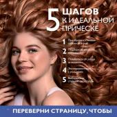 Каталог косметики орифлейм 04 2019, страница 122
