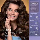 Каталог косметики орифлейм 04 2019, страница 130