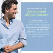 Мужской каталог орифлейм мужчинам 04 2019, страница 1