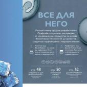 Мужской каталог орифлейм мужчинам 04 2019, страница 4