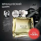 Мужской каталог орифлейм мужчинам 04 2019, страница 8