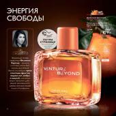Мужской каталог орифлейм мужчинам 04 2019, страница 9