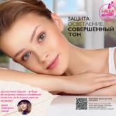 Каталог косметики орифлейм 05 2016, страница 26
